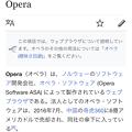 iOS版Opera Touch 1.0.2 No - 11:Wikipediaのページを表示