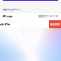 Photos: iOS版Opera Touch 1.0.2 No - 17:設定で接続したデバイスを削除