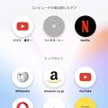 iOS版Opera Touch 1.0.2 No - 32:ホーム画面上部にPCブラウザで最近閉じたタブ(PC版連携時)