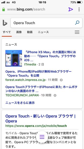 Opera Touch:検索エンジンを「Bing」に設定 - 2