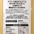 写真: ザ・モール春日井:2019年2月2日の閉店案内!