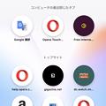 Photos: Opera Touch:ホーム画面最上部に接続中のOperaの最近閉じたタブ