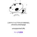 写真: Opera Touch:スピードダイヤル(Chrome startpage)にはアクセスできず - 1