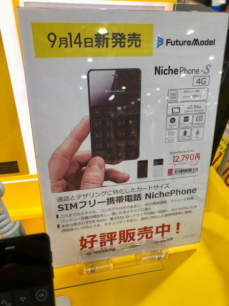 携帯電話型Android端末「NichePhone-S 4G」 - 2