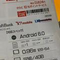携帯電話型Android端末「NichePhone-S 4G」 - 4