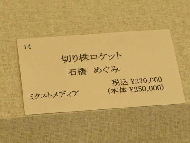 セントラルタワーズの画廊に展示されてた奇怪なオブジェ「切り株ロケット」27万円!? - 2