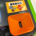 Photos: セルフレジの硬貨投入口 - 1(清水屋春日井店)