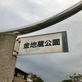 写真: 金地蔵公園 - 2