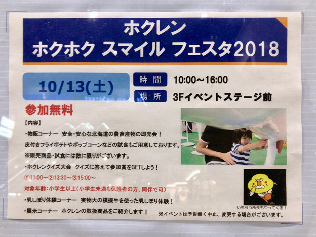 エアポートウォーク名古屋:ホクレンのイベント「ホクホクスマイルフェスタ 2018」のポスター - 4