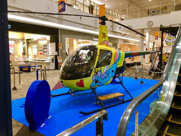 エアポートウォーク名古屋:乗って記念撮影ができるヘリコプター - 1