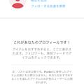 Pocket:ver.7でUIが大きく変更! - 4