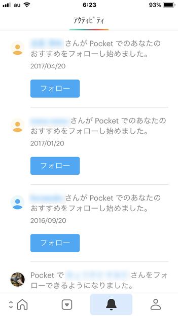 Pocket:ver.7でUIが大きく変更! - 5