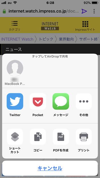 Pocket:ver.7でUIが大きく変更! - 12(共有のPocketに保存ボタンも極端にフラットに…)
