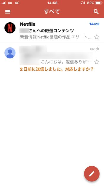 Gmail公式アプリ:返信したメールが再び「対応しますか?」と言う意味不明な表示 - 1