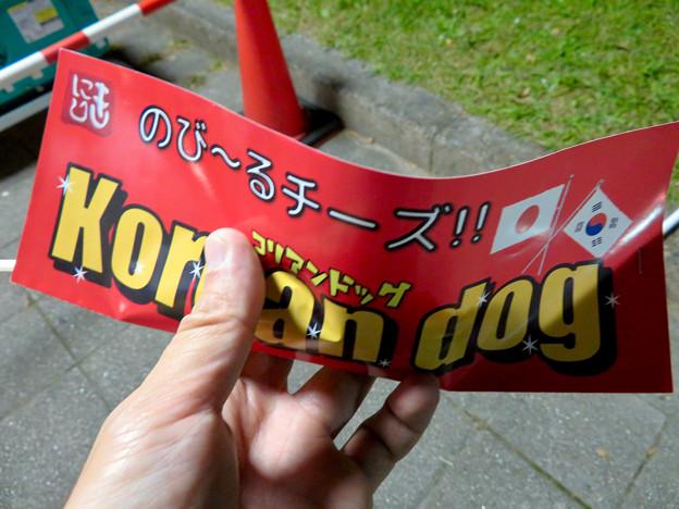 名古屋まつり:今流行りの「コリアンドッグ」 - 2