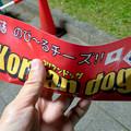 写真: 名古屋まつり:今流行りの「コリアンドッグ」 - 2