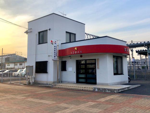 神領駅前交番 - 1