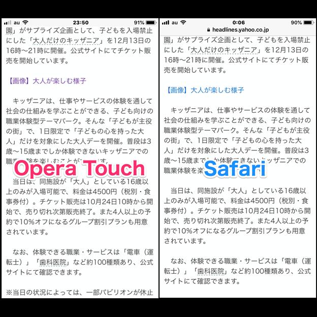 Opera TouchとSafariの全画面表示比較
