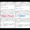 写真: Opera TouchとSafariの全画面表示比較