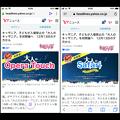 写真: Opera TouchとSafariの全画面表示比較 - 3