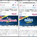 写真: Opera TouchとSafariの全画面表示比較 - 4