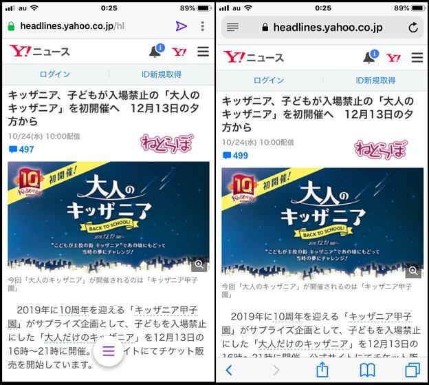 Opera TouchとSafariの全画面表示比較 - 5
