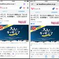 写真: Opera TouchとSafariの全画面表示比較 - 5