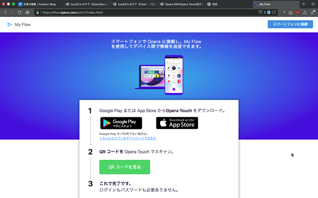 Opera 56:My Flowの接続設定画面