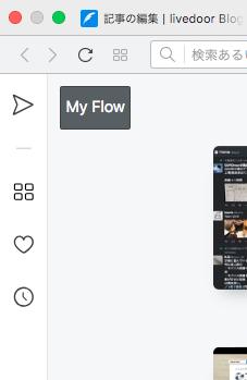 Opera 56:新しいサイドバーのMy Flowボタン