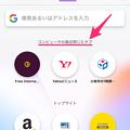 写真: Opera Touch 1.0.3:ホーム画面トップの誤訳(最近開いたタブを「最近閉じた」と表記)- 2