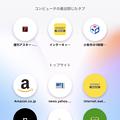 写真: Opera Touch;PC版と接続時のホーム画面 - 1