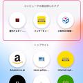 写真: Opera Touch;PC版と接続時のホーム画面 - 2(画面上に「最近開いたタブ」)