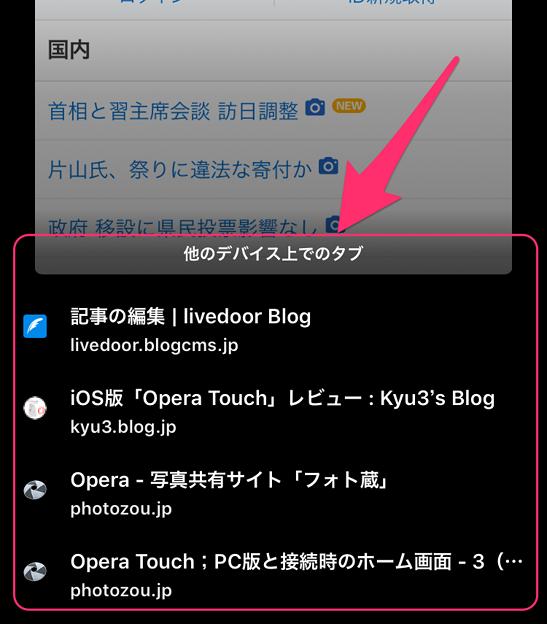 写真: Opera Touch;PC版接続時のタブ一覧下にPCで今開いてるタブ - 3