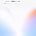 写真: Opera Touch:My FlowをToDoリストとして使う - 1