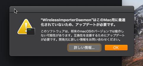macOS Mojave:「WirelessImporterDaemon」のアップデートが必要って…??