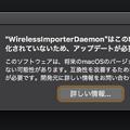 写真: macOS Mojave:「WirelessImporterDaemon」のアップデートが必要って…??