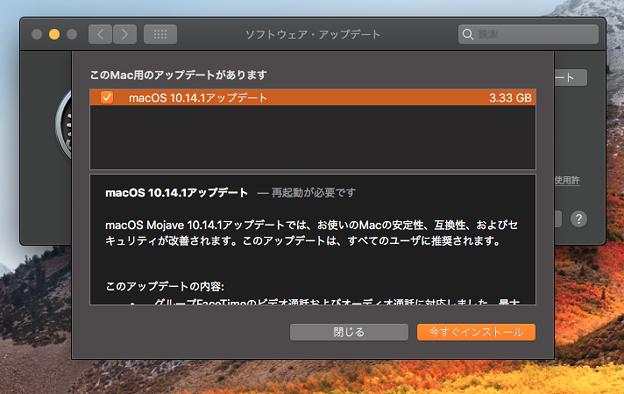 macOS Mojave:システム環境設定「ソフトウェアアップデート」からOSをアップデート! - 3(アップデートの詳細)