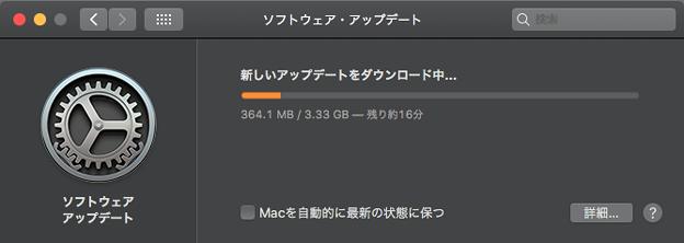 macOS Mojave:システム環境設定「ソフトウェアアップデート」からOSをアップデート! - 4(ダウンロード中)