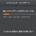 写真: macOS Mojave:システム環境設定「ソフトウェアアップデート」からOSをアップデート! - 4(ダウンロード中)