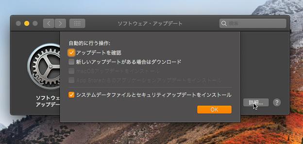 macOS Mojave:システム環境設定「ソフトウェアアップデート」からOSをアップデート! - 5(アップデート関連の詳細設定)