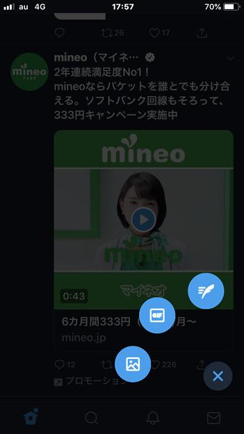 Twitter公式アプリ 7.35:ツイート投稿ボタンが右下に!? - 2