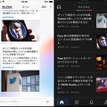 Opera Touchの「My Flow」とPocket公式アプリの表示比較 - 2