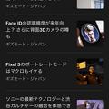 Pocket公式アプリ 7.0.4:マイリスト