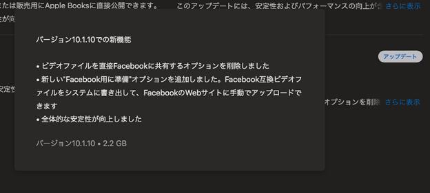 macOS MojaveのMac App Store:アップデート - 2(「さらに表示」で詳細表示)