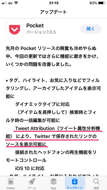 Pocket 7.0.5:アプデ詳細にTwitter関係機能があったけど、望んでた機能は復活せず… - 1