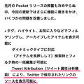 Photos: Pocket 7.0.5:アプデ詳細にTwitter関係機能があったけど、望んでた機能は復活せず… - 1