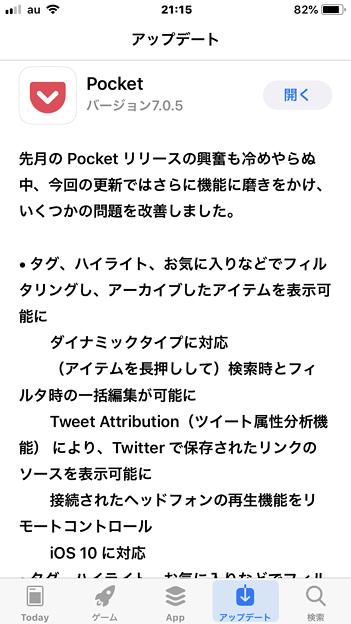Pocket 7.0.5:アプデ詳細にTwitter関係機能があったけど、望んでた機能は復活せず… - 2