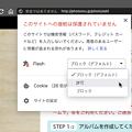 Vivaldi 2.2.1360.4:サイトごとの設定でFlashを許可