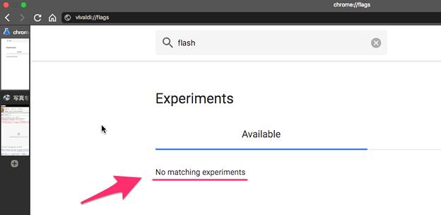 Vivaldi 2.2.1360.4:Flashの許可設定リセット止める項目が無くなる… - 2