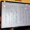 Photos: iPad Pro 12.9インチ 2018 No - 5:ブックアプリで小説を閲覧